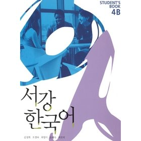 9788995782637: Sogang Korean 4B, Book and CD 서강한국어 (Korean for Non-Native Speakers, Volume 4b)