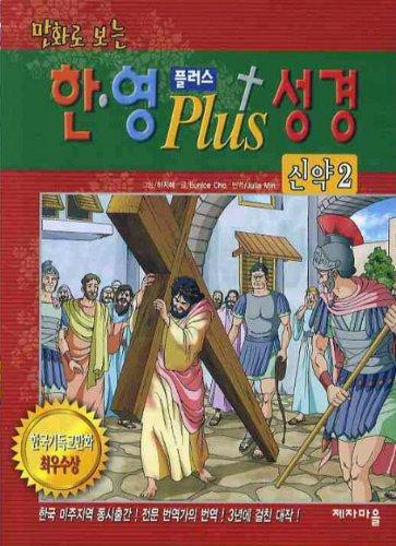 9788995854242: One Spirit, plus the Bible (New Testament) (Korean edition)