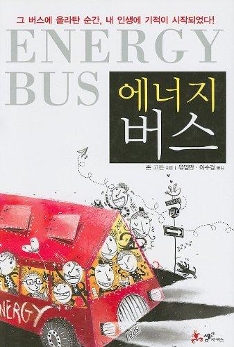 9788995881651: The Energy Bus (Korean Edition)