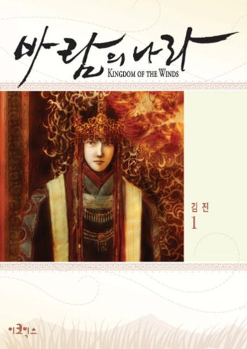 9788995938348: Kingdom of the Wind Special Edition 1 (Korean edition)
