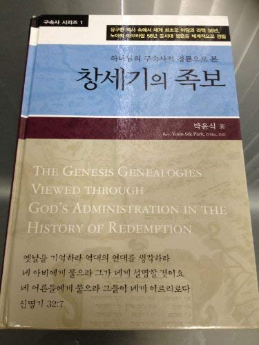 The Genesis Genealogies Viewed Through God's Administration In The History Of Redemption: ...