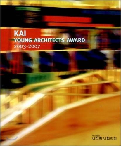 9788996034001: KAI YOUNG ARCHITECTS AWARD 2003-2007 (Korean edition)