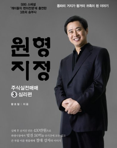 Specify a circular practice trading stocks. 3: Psychological side (Korean edition)