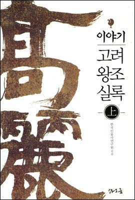 9788996200833: Annals of the Goryeo Dynasty story (above) (Korean edition)