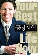 9788996210429: Your Best Life Now: The Power of Positive Thinking (Korean Edition)