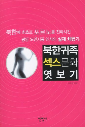 9788996248248: Peeking North Korea sex culture nobility (Korean edition)