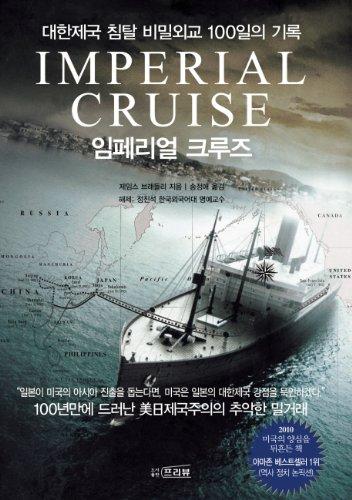 9788996276364: Imperial Cruise (Korean edition)