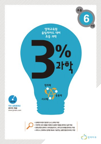 9788996285137: Elementary Science 6 Gifted Olympiad preparation courses (Elementary Science) (Korean edition)
