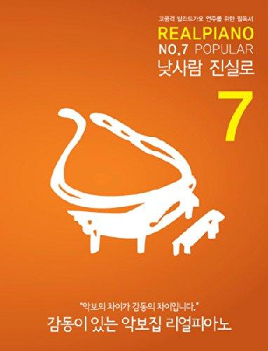 9788996415985: Real Piano No.7 Popular (Korean Edition)