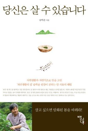 9788996498858: You can buy (Korean edition)