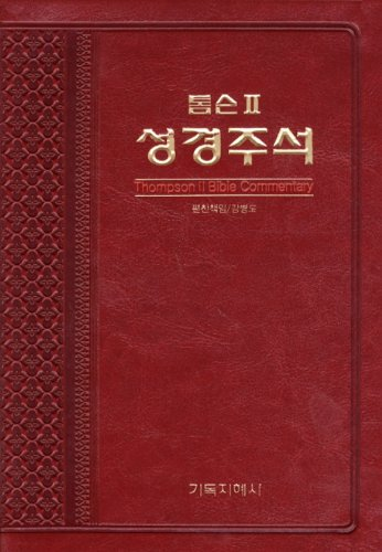9788996508922: Thompson. 2 Bible Commentary: Wine (Index) (in big letters) (Korean edition)
