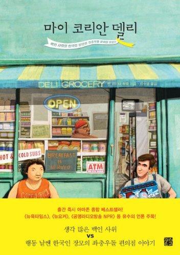 9788996575832: My Korean Deli (Korean Edition)