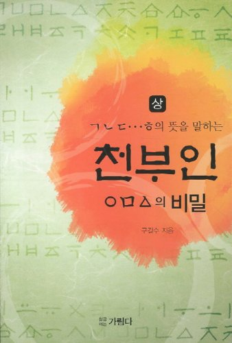 9788996605942: Cheonbuin (phase) (Korean edition)