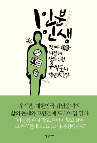 On meal cost per life (Korean edition): n/a
