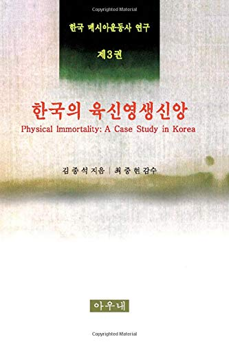 9788996651130: Physical Immortality: A Case Study in Korea (Case Study in Korean Messianic Movement) (Volume 3) (Korean Edition)