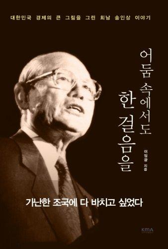 9788996723653: A step in the dark (Korean edition)