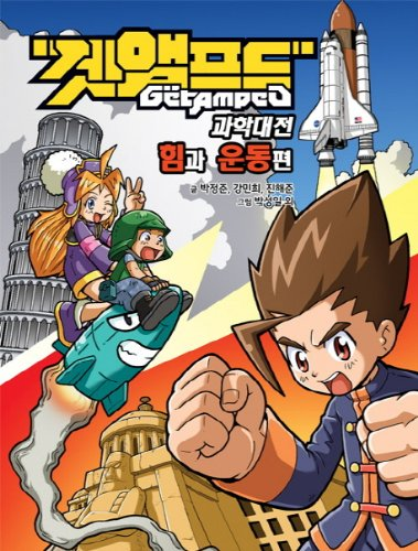 9788996824619: Getamped Science War. 1: force and motion side (Korean edition)