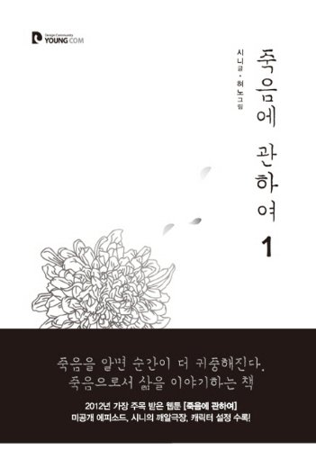 9788996885160: About the death. 1 (Korean edition)