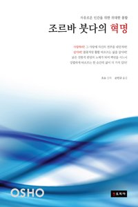 9788996895985: The Rebel - The Very Salt of the Earth (The Alchemy of Wisom series (Zentopia Books in Korea))
