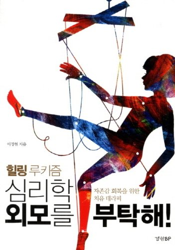 9788996924098: Take Care of psychology looks (Korean edition)