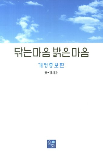 Bright mind wiping mind (Korean edition): n/a