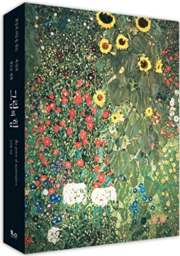 9788996947400: The power of masterpieces (그림의 힘) - Korean Edition