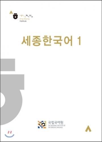 Sejong Korean. Book 1 (with audio CD): King Sejong Institute