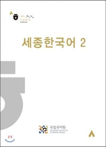 Sejong Korean. Book 2 (with audio CD): King Sejong Institute