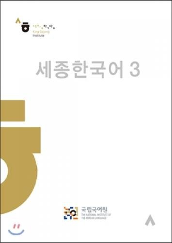 Sejong Korean. Book 3 (with audio CD): King Sejong Institute