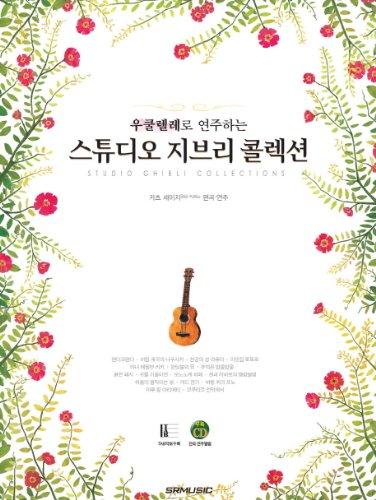 9788997185115: Studio Ghibli Collection (Korean edition)
