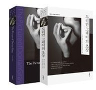 9788997213641: The Picture of Dorian Gray (Korean Edition)
