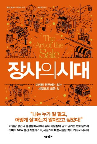 9788997379217: The Art of the Sale: Learning From the Masters about the Business of Life (Korean Edition)