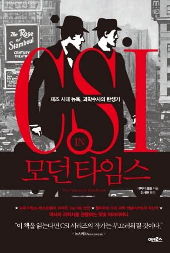 9788997379262: The Poisoner's Handbook (Korean Edition)