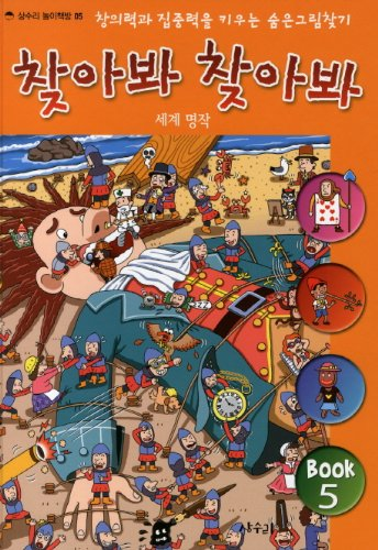 9788997449248: Look Look. 5: World Masterpieces (Korean edition)