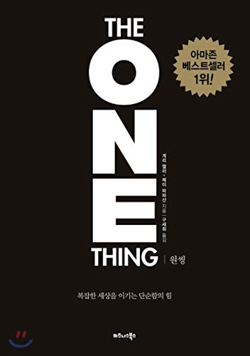 9788997575169: The ONE Thing (Korean Edition): The Surprisingly Simple Truth Behind Extraordinary Results