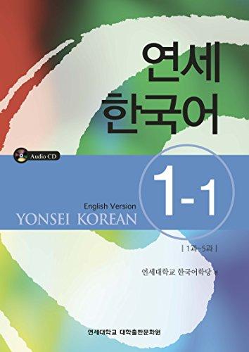 9788997578658: Yonsei Korean: 1