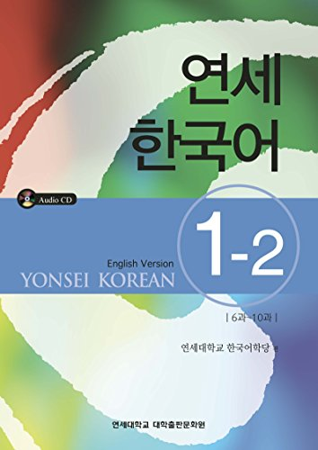 9788997578665: Yonsei Korean