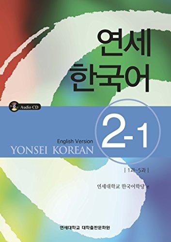 9788997578740: Yonsei Korean 2-1 (English Version)