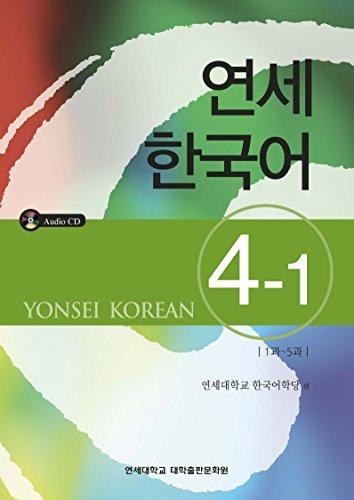 9788997578924: Yonsei Korean 4-1 (Korean Edition)