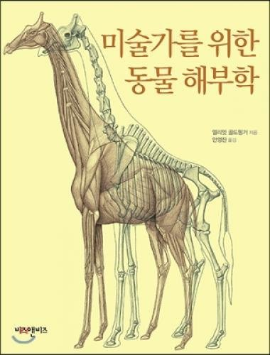 9788997716241 Animal Anatomy For Artists Korean Edition