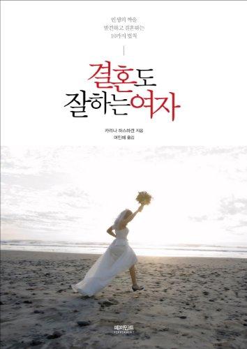9788997976041: Marry a good girl (Korean edition)