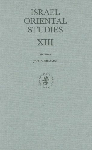 Israel Oriental Studies (Hardback)