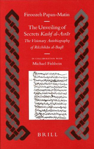 The Unveiling of Secrets (Kashf Al-asrar): The: Fishbein, Michael, Papan-Matin,