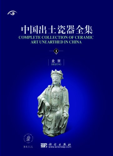 9789004167537: Complete Collection of Ceramic Art Unearthed in China