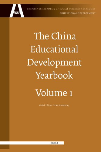 9789004171787: The China Educational Development Yearbook, Volume 1 (The Chinese Academy of Social Sciences Yearbooks: Educational Development)