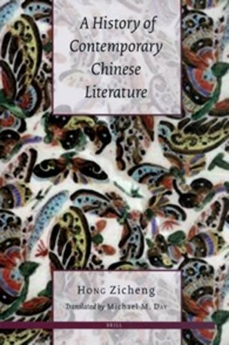 A History of Contemporary Chinese Literature (Paperback): Hong Zicheng