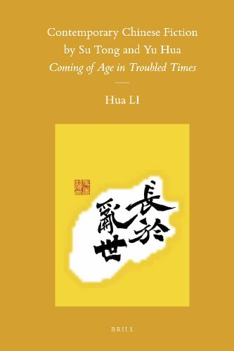 9789004202269: Contemporary Chinese Fiction by Su Tong and Yu Hua: Coming of Age in Troubled Times (Sinica Leidensia)