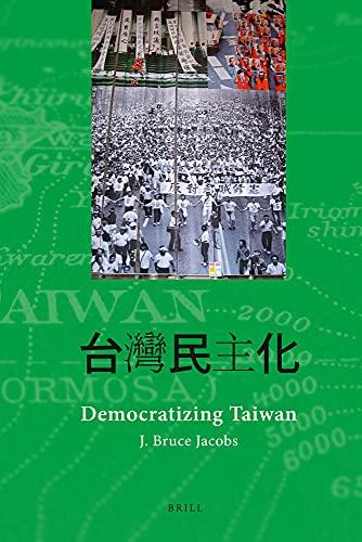 9789004221543: Democratizing Taiwan