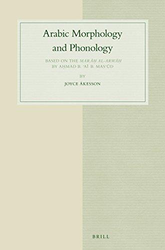 Arabic Morphology and Phonology: Based on the: Joyce Akesson