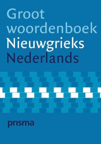 9789027429278: Prisma Groot Woordenboek Nieuwgrieks-Nederlands (large Modern Greek-Dutch Dictionary) (Dutch and Greek Edition)